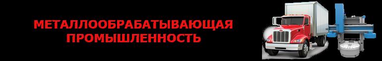 work-perevoz-metalloobrabatuvaushee_oborudovanie_mob_104_2008_9257557224_08_08