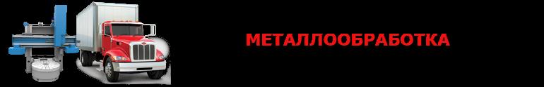 work-perevoz-metalloobrabatuvaushee_oborudovanie_mob_104_2008_9257557224_08_09
