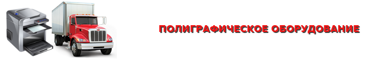 work-perevoz-poligrafichescogo-oborudovania-ttk-sl-com-p-ob-1000