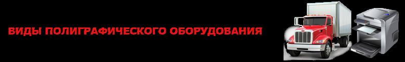 work-perevoz-poligrafichescogo-oborudovania-ttk-sl-com-p-ob-1001