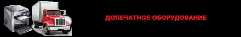 work-perevoz-poligrafichescogo-oborudovania-ttk-sl-com-p-ob-1004