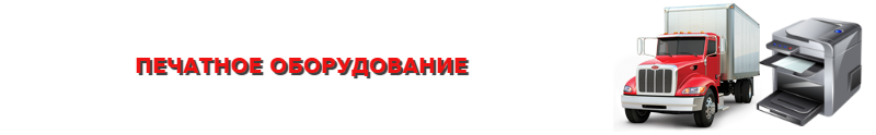 work-perevoz-poligrafichescogo-oborudovania-ttk-sl-com-p-ob-1005