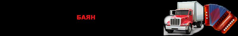 garmon-akkordeon-bayn-ttk-sl-com-4997557224-54