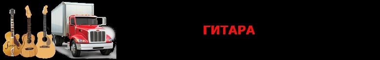 original_perevozka_gitaru_avto_2008_9257557224_saptrans_rus_vip_gitara_001