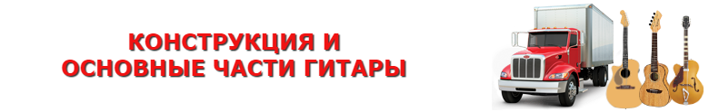 original_perevozka_gitaru_avto_2008_9257557224_saptrans_rus_vip_gitara_008